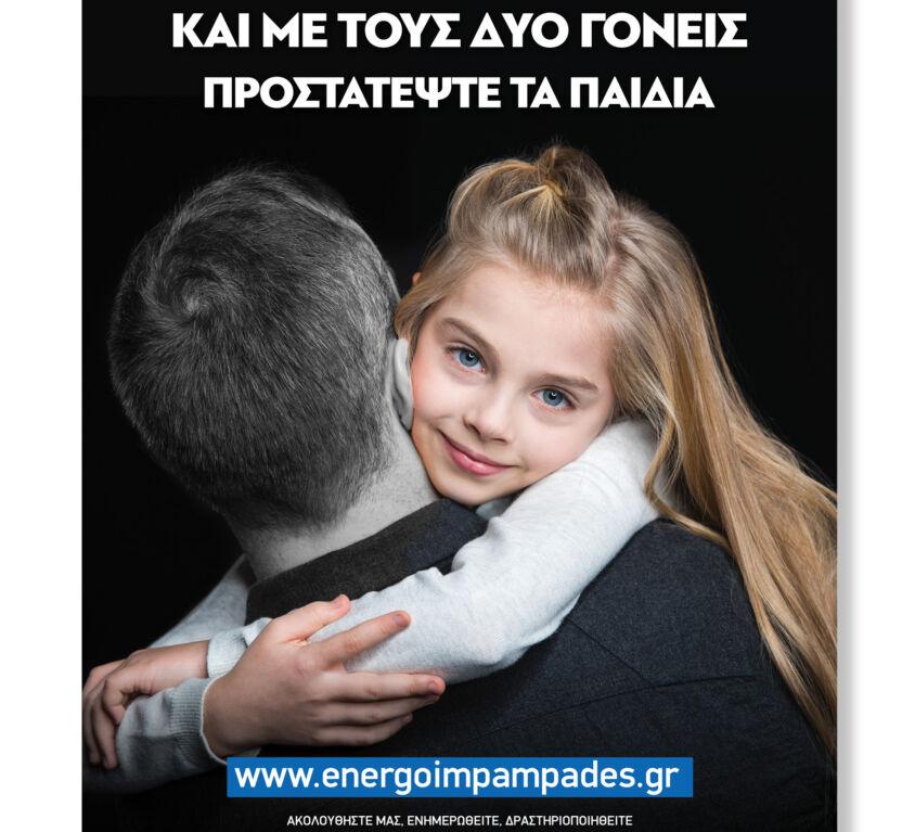 Afisa_Dad_EM